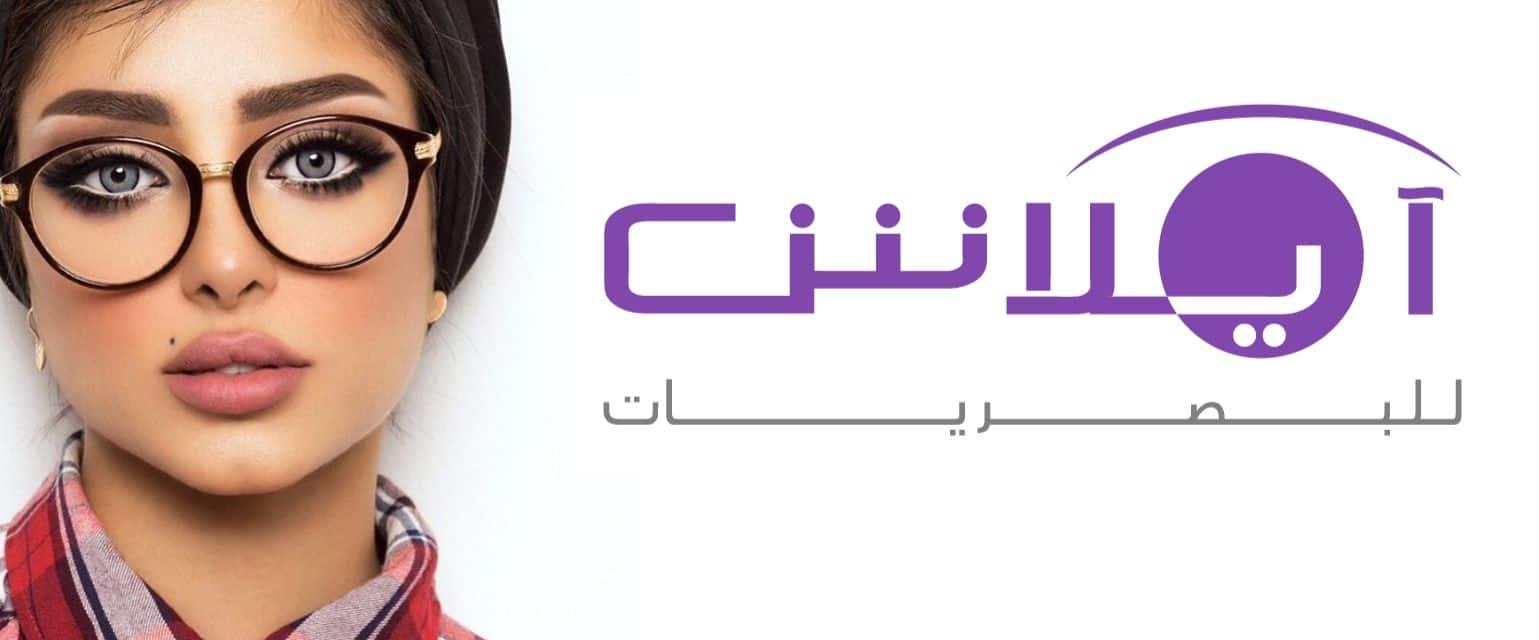 متجر آيلاش للبصريات افضل محل نظارات في السعودية